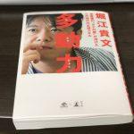 堀江貴文著「多動力」はブロガーこそ読んで欲しい!